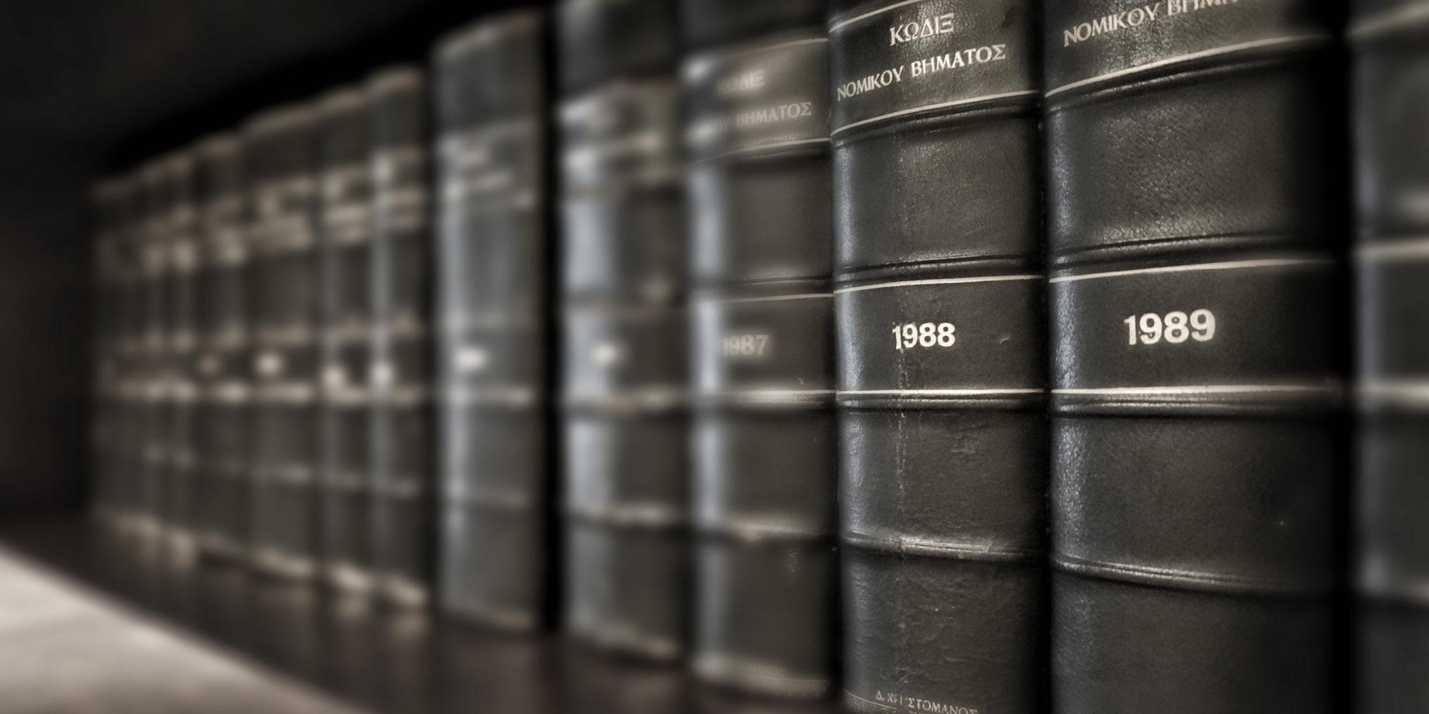 Δερματόδετα Νομικά Βιβλία