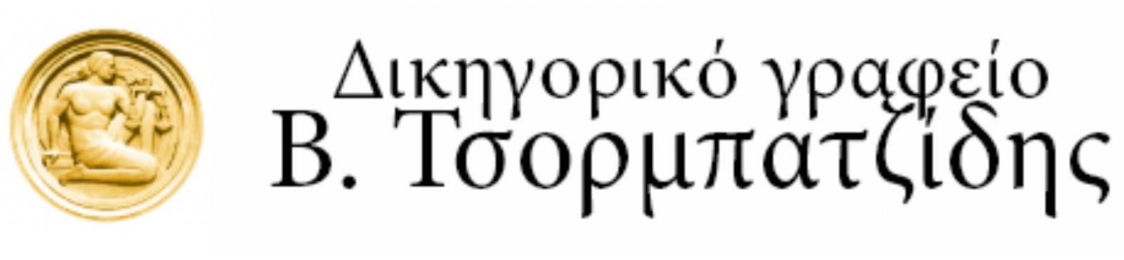 Δικηγορικό Γραφείο Β. Τσορμπατζίδης